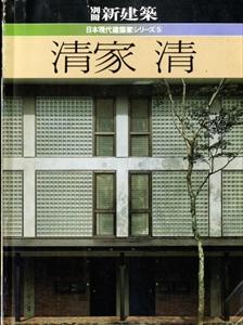 清家清 - 別冊新建築日本現代建築家シリーズ5