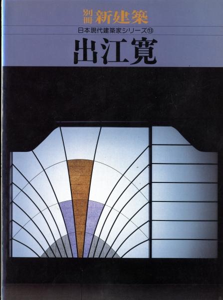 出江寛 - 別冊新建築日本現代建築家シリーズ13