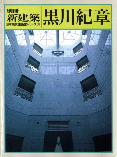 黒川紀章 - 別冊新建築日本現代建築家シリーズ10