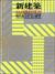 新建築 1977年6月臨時増刊号 現代集合住宅の展望