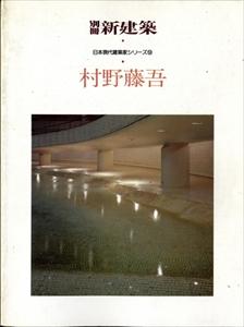 村野藤吾 - 別冊新建築日本現代建築家シリーズ9