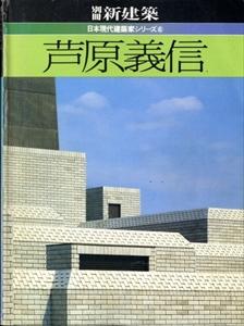芦原義信 - 別冊新建築日本現代建築家シリーズ6