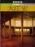 大江宏 - 別冊新建築日本現代建築家シリーズ8