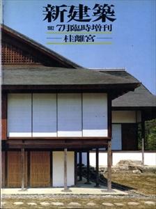 新建築 1982年7月臨時増刊号 桂離宮