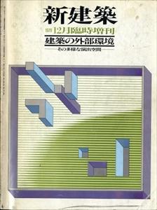 新建築 1979年12月臨時増刊号 建築の外部環境-その多様な演出空間
