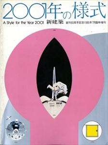 新建築 1985年7月臨時増刊号 2001年の様式