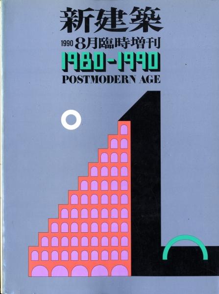 新建築 1985年7月臨時増刊号 1980-1990 Postmodern Age
