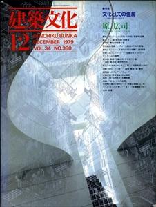 建築文化 #398 1979年12月号 文化としての住居:原広司 作品と思想1970-1979