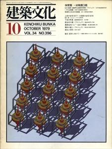 建築文化 #396 1979年10月号 保育園・幼稚園3題