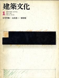 建築文化 #351 1976年1月号 住宅特集, 白井晟一:懐霄館