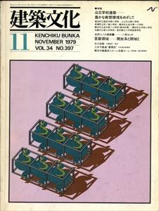 建築文化 #397 1979年11月号 公立学校建築-豊かな教育環境をめざして