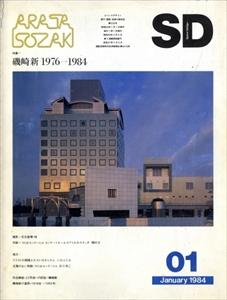 SD 8401 第232号 磯崎新 1976-1984