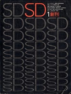 SD 6501 第1号創刊号 イタリアの都市と広場