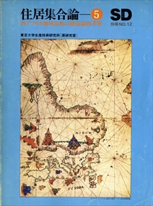 SD 別冊 No.12 住居集合論 5 西アフリカ地域集落の構造論的考察