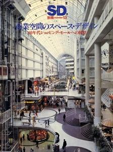 SD 別冊 No.13 商業空間のスペース・デザイン:80年代ショッピング・モールへの展望