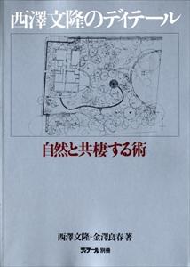 西澤文隆のディテール-自然と共棲する術 - ディテール別冊