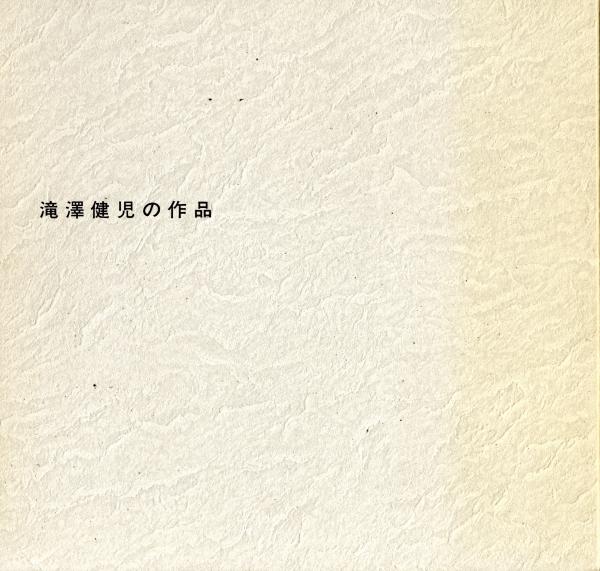 滝澤健児の作品