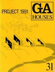GA HOUSES 世界の住宅 31