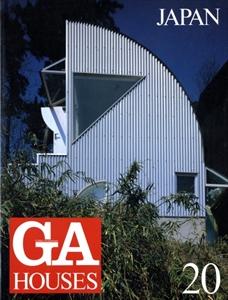 GA HOUSES 世界の住宅 20