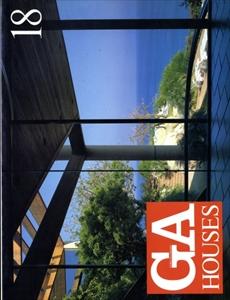 GA HOUSES 世界の住宅 18