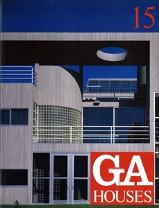 GA HOUSES 世界の住宅 15