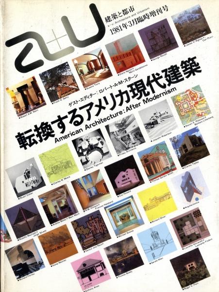 建築と都市 a+u 1981年3月臨時増刊号 転換するアメリカ現代建築