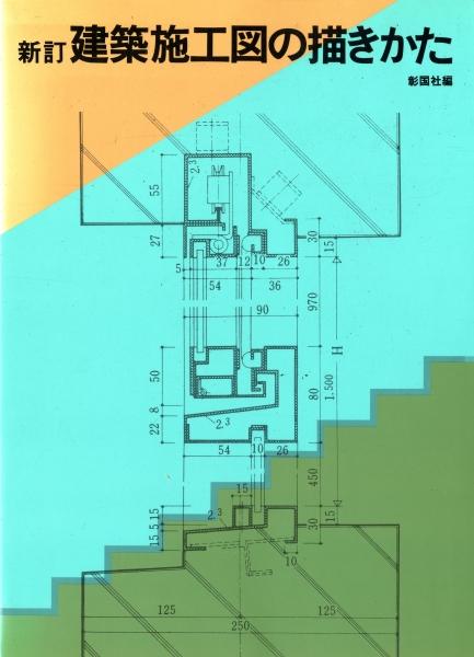 新訂 建築施工図の描きかた