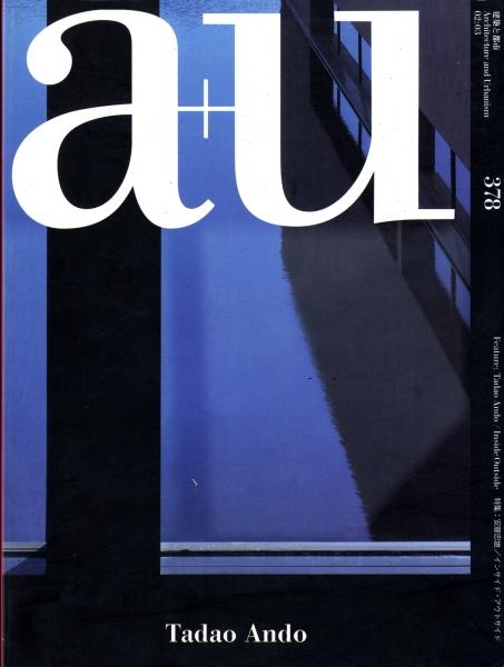 建築と都市 a+u #378 2002年3月号 安藤忠雄/インサイド・アウトサイド