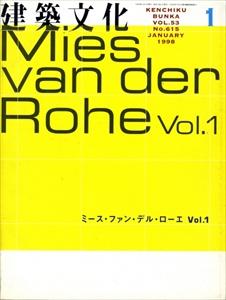 建築文化 #615 1998年1月号 ミース・ファン・デル・ローエ Vol.1