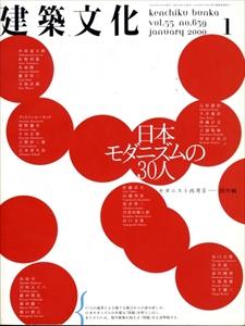 建築文化 #639 2000年1月号 日本モダニズムの30人 モダニスト再考2-国内編