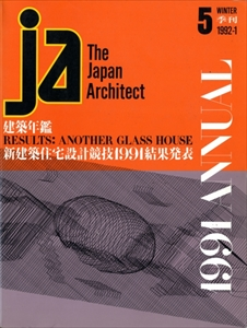 JA: The Japan Architect #5 1992年冬号 建築年鑑1991