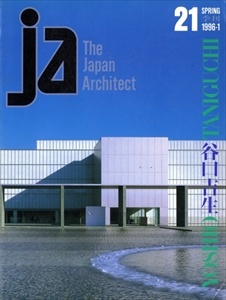 JA: The Japan Architect #21 1996年春号 谷口吉生