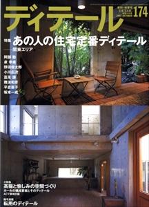 ディテール 174号 2007年秋号 あの人の住宅定番ディテール-関東エリア