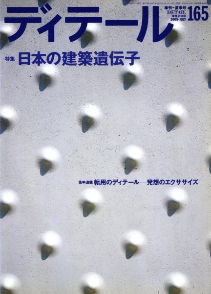ディテール 165号 2005年夏号