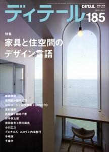 ディテール 185号 2010年夏号 家具と住空間のデザイン言語