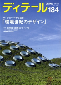 ディテール 184号 2010年春号 ディテールから読む環境世紀のデザイン