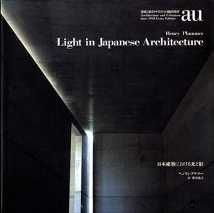 建築と都市 a+u 1995年6月臨時増刊号 日本建築における光と影