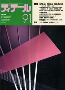 ディテール 91号 1987年冬号