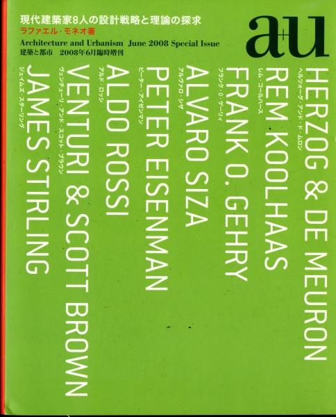 建築と都市 a+u 2008年6月臨時増刊号 現代建築家8人の設計戦略と理論の探求