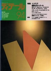 ディテール 94号 1987年秋号
