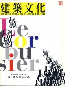建築文化 #600 1996年10月号 ル・コルビュジエ