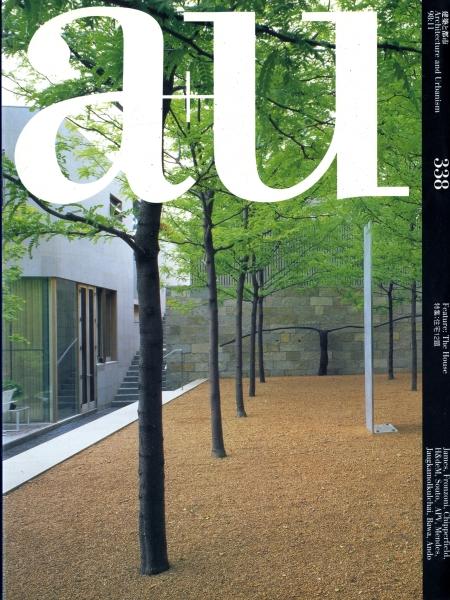 建築と都市 a+u #338 1998年11月号 住宅12題