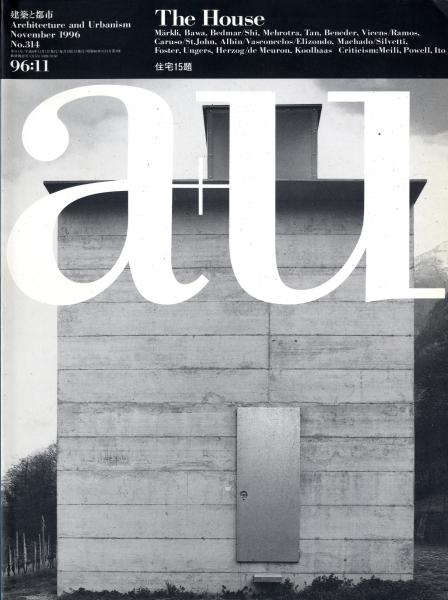建築と都市 a+u #314 1996年11月号 住宅15題