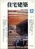 住宅建築 第261号 1996年12月号 同潤会代官山アパート