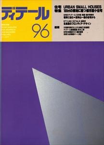 ディテール 96号 1988年春号