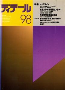 ディテール 98号 1988年秋号