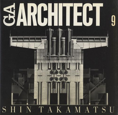 GA ARCHITECT (GA アーキテクト) 9 高松伸