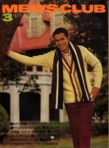 MEN'S CLUB(メンズクラブ) #151 トラディショナル・シーン'74
