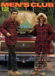 MEN'S CLUB(メンズクラブ) #160 冬のファッション特集号