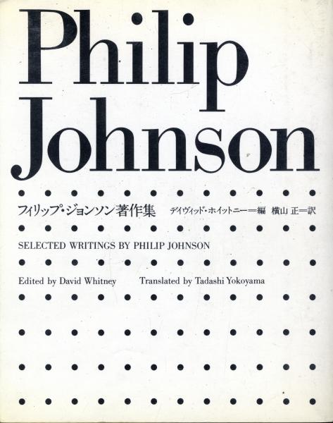 フィリップ・ジョンソン著作集 普及版